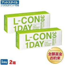 【送料無料】エルコンワンデー 2箱セット 30枚入 コンタクトレンズ 1日使い捨て ( シンシア エルコン ワンデー L-CON 1DAY LCON )【ポイント10倍】