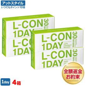【送料無料】エルコンワンデー 4箱セット 30枚入 コンタクトレンズ 1日使い捨て ( シンシア エルコン ワンデー L-CON 1DAY LCON )【ポイント10倍】