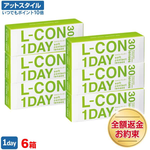【送料無料】エルコンワンデー 6箱(シンシア / エルコン / ワンデー / コンタクトレンズ / L-CON 1DAY / 1日使い捨て / コンタクト)【ポイント10倍】