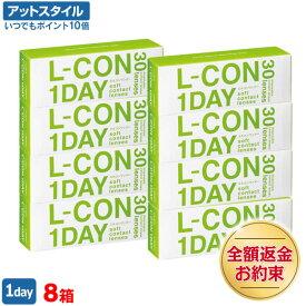 【送料無料】エルコンワンデー 8箱セット 30枚入 コンタクトレンズ 1日使い捨て ( シンシア エルコン ワンデー L-CON 1DAY LCON )【ポイント10倍】