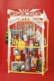 ★福引千本つり大会おもちゃセット(50名様用)★