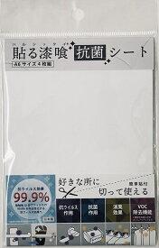 抗菌☆貼る漆喰(シックイ)シートA6サイズ 4枚組