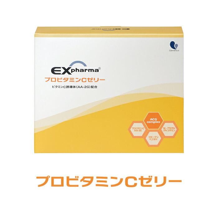 (数量限定 31%OFF) エクスファーマ プロビタミンCゼリー(ビタミンC誘導体(AA-2G)配合美肌スティックゼリー)<株式会社ジェネラス>|ドクターライン|サプリメント|【AA-2G】[BA1301]