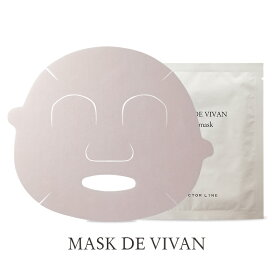 【クロネコDM便/送料無料】DL マスク ド ヴィヴァンn 18mL|ドクターライン|マスク|シートマスク|パック[AD1101]