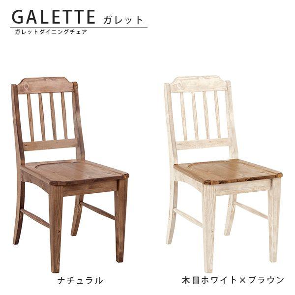 ダイニングチェア 北欧 アンティーク 椅子 木製 食卓椅子 いす レトロ おしゃれ デスクチェア 北欧 カフェ ダイニングチェアー チェアー ダイニング アンティーク調 チェア ファミリー ダイニング用 デザイン ナチュラル フレンチカントリー調