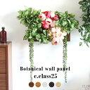 造花 ウォールフラワー 光触媒 花 フェイクフラワー フラワーアレンジメント 観葉植物 フェイク フラワー ウォールデコ 壁掛け グリー…