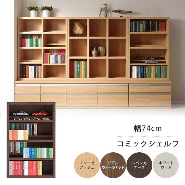 Bookshelf Fashionable Completed Large A4 Kids Nordic Comics Comics Wall  Storage For About Depth 30 Warehouse Documents Office Manga About Width 74  Cm Comic ...