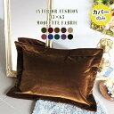 枕カバー 43×63cm クッションカバー クッション カバー ベロア 長方形 日本製 枕 ステッチ レトロ 無地 インテリアクッション ピロー…