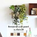 光触媒 フェイクグリーン 人工観葉植物 消臭 壁掛け グリーン アートパネル フェイク 壁 緑 グリーンパネル 観葉植物 …