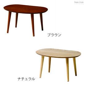 ダイニングテーブル ローテーブル 食卓テーブル 無垢 机 木製 アンティーク テーブル ブラウン 小物置き おしゃれ 天然木 カフェ風 ディスプレイテーブル デスク つくえ 木製テーブル カフェテーブル ロータイプ 北欧 ナチュラル 低め インテリア シンプル 新生活 一人暮らし