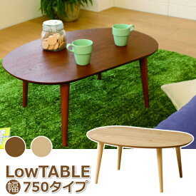 ダイニングテーブル ローテーブル 食卓テーブル 無垢 つくえ 木製 アンティーク ロータイプ ブラウン 小物置き おしゃれ テーブル カフェ風 ディスプレイテーブル 低め デスク 木製テーブル 机 北欧 カフェテーブル ナチュラル 天然木 インテリア シンプル 新生活 一人暮らし