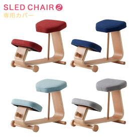 専用カバー 専用替えカバー スレッドチェア2 学習椅子 チェア 子供椅子 姿勢矯正