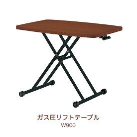ガス圧リフトテーブル リフトテーブル ダイニングテーブル テーブル 幅90cm 高さ調節可能 天然木 ダイニング つくえ 北欧 テーブル ナチュラル ブラウン 一人暮らし 引越し 新生活 おしゃれ シンプル 作業台 リビング リビングルーム 机 木製家具 木製 インテリア
