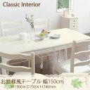 ダイニングテーブル 引き出し 白 ホワイト パソコンデスク ダイニング 食卓机 白家具 引き出し付きテーブル カフェテ…