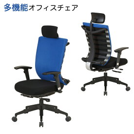 オフィスチェア アームレスト 可動 ハイバック メッシュ クッション性 チェアー 機能 チェア イス 肘掛け 高級椅子 多機能 おしゃれ キャスター 角度調節可能 座面スライド 椅子 オフィス 事務所 昇降式 柔軟 いす ロッキング機構 可動式ヘッドレスト インテリア