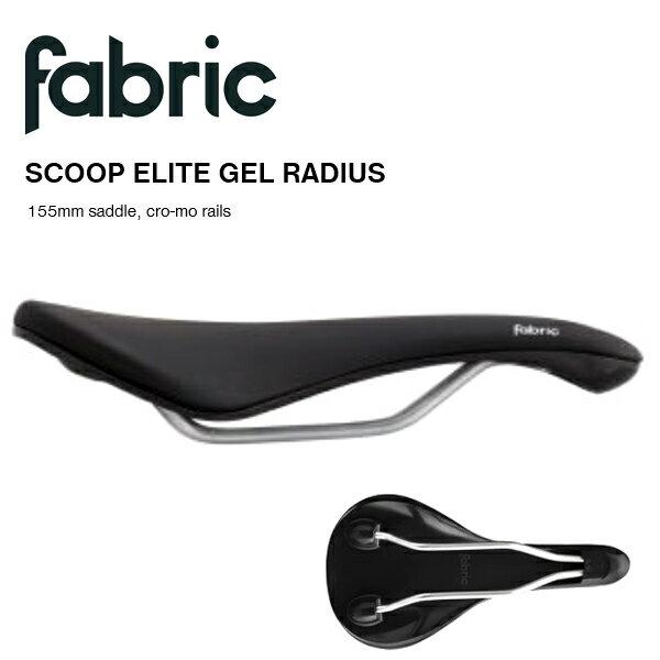 fabric (ファブリック) SCOOP RADIUS GEL ELITE Black/Black FP7107U11OS スクープ ラディウス ゲル エリート サドル