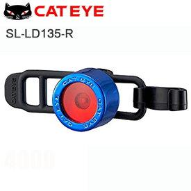 CAT EYE 「キャット アイ」 SL-LD135R NIMA 2 23SLLD135RCBLUE リア/クロムブルー