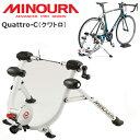 ミノウラ Quattro MINOURA Quattro トレーナー ホワイト 限定色 固定 ローラー台
