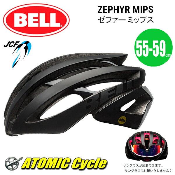 【ポイント最大20倍 2日19時-7日1時59分まで】 【BELL ロードバイク ヘルメット】 「BELL Zephyr ベル ゼファー ミップス」 マットブラック Mサイズ(55-59cm) 7079990 ロードバイク ヘルメット 送料無料