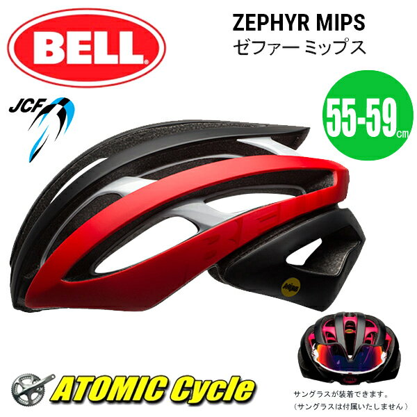 【ポイント最大20倍 2日19時-7日1時59分まで】 【BELL ロードバイク ヘルメット】 「BELL Zephyr ベル ゼファー ミップス」 マットレッド/ブラック/ホワイト Mサイズ(55-59cm) 7080008 ロードバイク ヘルメット 送料無料