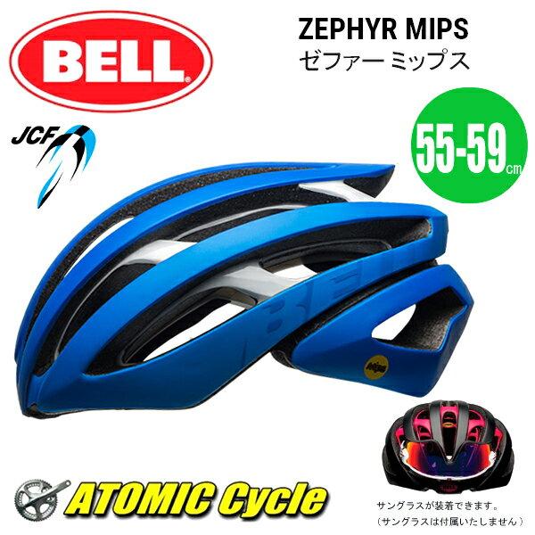 【ポイント最大20倍 2日19時-7日1時59分まで】 【BELL ロードバイク ヘルメット】 「BELL Zephyr ベル ゼファー ミップス」 マットグロスブルー/ホワイト Mサイズ(55-59cm) 7080017 ロードバイク ヘルメット 送料無料