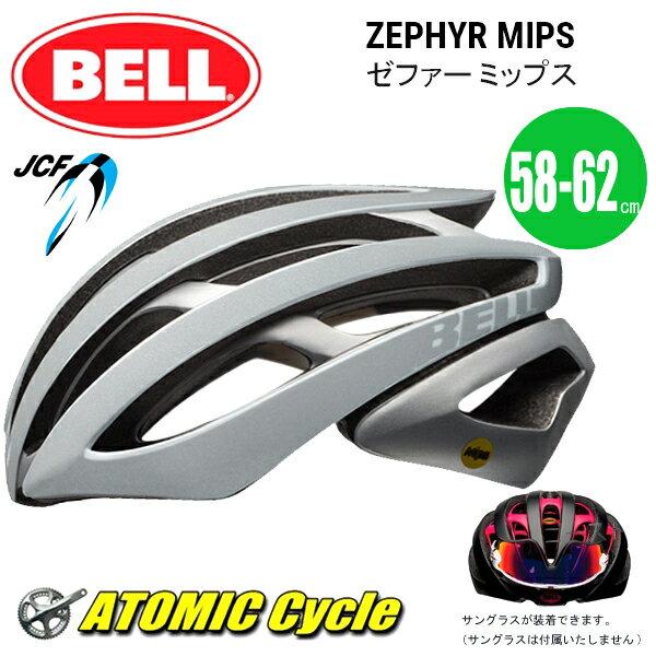 【ポイント最大20倍 2日19時-7日1時59分まで】 【BELL ロードバイク ヘルメット】 「BELL Zephyr ベル ゼファー ミップス」 ゴースト Lサイズ(58-62cm) 7080036 ロードバイク ヘルメット 送料無料