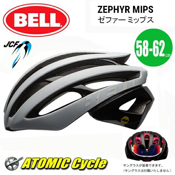 【ポイント最大20倍 2日19時-7日1時59分まで】 【BELL ロードバイク ヘルメット】 「BELL Zephyr ベル ゼファー ミップス」 マットホワイト/ブラックLサイズ(58-62cm) 7080045 ロードバイク ヘルメット 送料無料