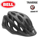 【BELL 自転車 ヘルメット】 「BELL TRAVERSE ベル トラバース」 アジアンフィット マットブラック UA(54-61) 7080369