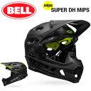 MTB ヘルメット BELL SUPER DH Mips (ベル スーパーDH ミップス) マットブラック Mサイズ(55-59cm)