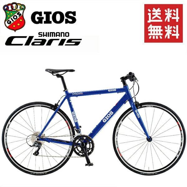 ジオス クロスバイク GIOS CANTARE 「ジオス カンターレ」 CLARIS Gios ブルー 2018 フラットバー ロード