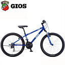 GIOS 子供 自転車 ジオス ジェノア 24 GIOS GENOVA 24 24インチ Giosブルー