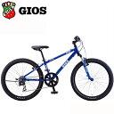 GIOS 子供 自転車 ジオス ジェノア 20 GIOS GENOVA 20インチ Giosブルー