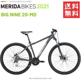 メリダ マウンテンバイク MERIDA BIG NINE 20-MD ES79 メリダ ビッグ ナイン 2021 モデル 29インチ 送料無料
