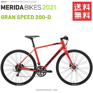 メリダ クロスバイク グランスピード 200-D MERIDA GRAN SPEED 200-D ER43 2021 モデル 送料無料