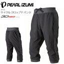 PEARL IZUMI (パールイズミ) 248-3D サイクルクロップドパンツ 2.カーボン ランキングお取り寄せ
