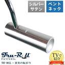 【在庫一掃】 トゥルーロール ゴルフ ベーシックモデル ベント TR-II シルバー パター TRU-ROLL Golf Putter【トゥルーロール】【ゴルフ】【ベント】【シルバー】【パター】【TRU-ROLL】【Golf】【Putter】【あす楽対応】