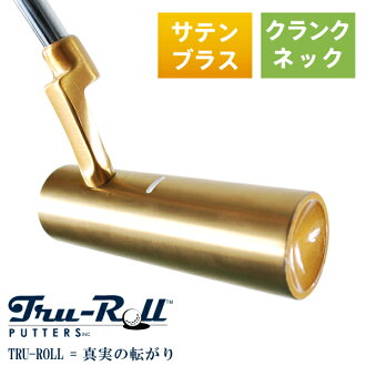 Toe roux roll golf basic model crank brass TR-I putter TRU-ROLL Golf Putter