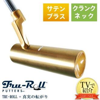 트루 롤 골프 베이직 모델 크랭크 황동 TR-I파타 TRU-ROLL Golf Putter