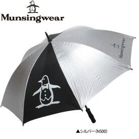 マンシングウェア ゴルフ アンブレラ MQ6013 全天候 傘 munsingwear シルバー(N500) 銀傘 銀パラソル