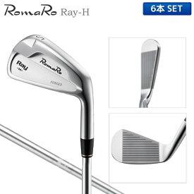 ロマロ ゴルフ Ray H アイアンセット 6本組 (5-P) NSプロ 950GH スチールシャフト RomaRo レイ【ロマロ ゴルフ】【アイアンセット】【レイ】【6本組】【RomaRo】