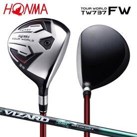 [土日祝も出荷可能]【送料無料】 ホンマ ゴルフ ツアーワールド TW737FW フェアウェイウッド VIZARD EX-A 55 カーボンシャフト HONMA TOURWORLD 本間【あす楽対応】