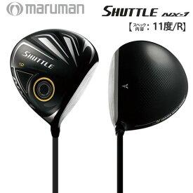 [土日祝も出荷可能]【送料無料/11度/Rのみ】 マルマン ゴルフ シャトル NX-1 ドライバー IMPACTFIT MV504 カーボンシャフト SHUTTLE NX1 MARUMAN【マルマン】【あす楽対応】