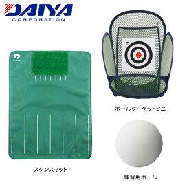 ダイヤ ゴルフ アプローチ セット TR-462 練習器具 DAIYA【ダイヤ】【練習器具】