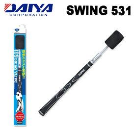 【送料無料】 ダイヤ ゴルフ スイング TR-531 練習器具 DAIYA SWING 素振り用練習機