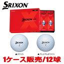 ダンロップ ゴルフ スリクソン X ゴルフボール SRIXON エックス【ダンロップ】【ゴルフボール】【あす楽対応】