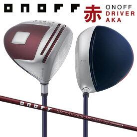 [土日祝も出荷可能]オノフ ゴルフ AKA 赤 ドライバー スムースキック MP-518D カーボンシャフト ONOFF アカ グローブライド【オノフ】【ドライバー】【あす楽対応】