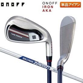 オノフ ゴルフ AKA 赤 アイアン単品 NSプロ ゼロス8 スチールシャフト ONOFF アカ