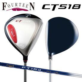 【長尺モデル】 フォーティーン ゴルフ CT-518 ドライバー FT-15d カーボンシャフト FOURTEEN【CT-518ドライバー】