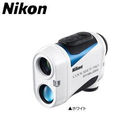 ニコン ゴルフ クールショット プロ スタビライズド G-917 レーザー距離測定器 Nikon Cool Shot Pro Stabilized レーザー距離計測器 レンジファインダー【ニコン】【レーザー距離測定器】【あす楽対応】