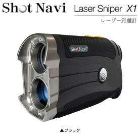 ショットナビ ゴルフ レーザースナイパー X1 レーザー距離測定器 レンジファインダー ShotNavi レーザー距離計測器【ショットナビ】【レーザー距離測定器】